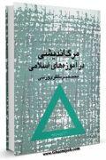 مرگ اندیشی در آموزه های اسلامی