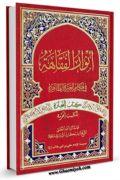 انوار الفقاهه - کتاب التجاره، المکاسب المحرمه