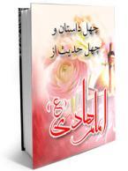 چهل داستان و چهل حدیث از امام هادى علیه السلام