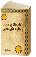 امام هادی (ع) و جلوههای غدیر