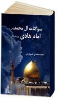 سوگنامه آل محمد(ص) - امام هادی (ع)