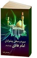 سیره و سخن پیشوایان - امام هادی (ع)