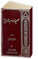 صحیفه امام هادی علیهالسلام