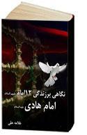 نگاهی بر زندگی دوازده امام علیهمالسلام- امام هادی (ع)