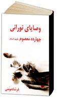 وصایای نورانی چهارده معصوم علیهمالسلام- امام هادی علیهالسلام