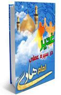 غدیر در سیره ی عملی امام هادی علیه السلام