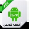 فرمت apk برای موبایل و تبلت اندروید